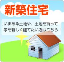 btn_sumitai_r1_c1