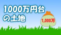 1000万円台の土地